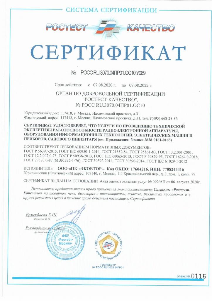 Сертификат на экспертизу 2020-2022